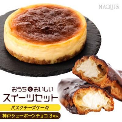 【マキィズ】おうちでおいしいスイーツセット(神戸バスクチーズケーキ&神戸シューボーンチョコ)