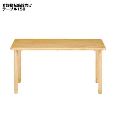 ダイニングテーブル150×90幅 介護施設 高齢者向け 介護福祉 食卓 ワークテーブル 送料無料