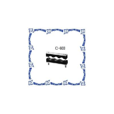 【代引不可】【個人宅配送不可】【受注生産品】 未来工業 C-603 1個 ケーブルクランプ キャプタイヤケーブル並列用 [MR00593]