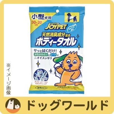 JOYPET(ジョイペット) 天然消臭成分配合 ボディータオル 小型犬用 25枚入り