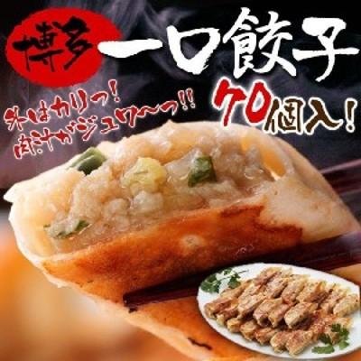 博多ひとくち餃子 70個入 柚子胡椒付き