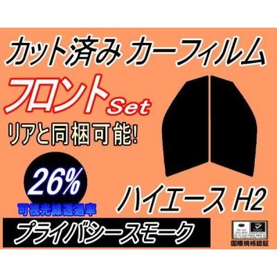 フロント (s) ハイエース H2 (26%) カット済み カーフィルム 200系 KDH200K 200V 201K TRH200K トヨタ