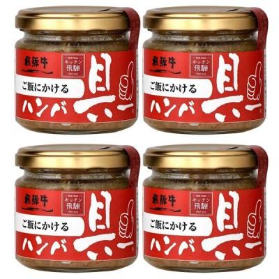 送料無料(北海道・沖縄を除く) キッチン飛騨 ご飯にかける飛騨牛ハンバ具ー4個セット