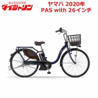 配送も店頭受取も可 電動自転車 ヤマハ 電動アシスト自転車 Pas With 26 パス ウィズ 26インチ 安い YAMAHA 2020年モデル PA26CGWL0J ノ