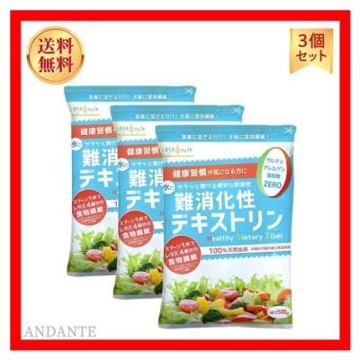 ロハスタイル 難消化性デキストリン 500g 約50日分 3袋セット 水溶性食物繊維 サラッと溶ける フランス産 とうもろこし 送料無料