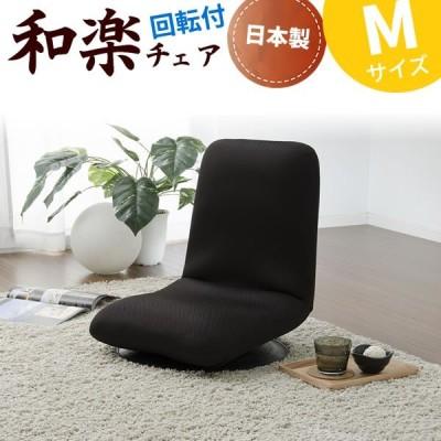 座椅子 和楽チェア M 回転付 ブラック 回転座椅子
