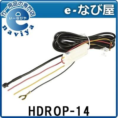 ドライブレコーダー用 HDROP-14 コムテック 駐車監視・直接配線コード(長さ約4m)