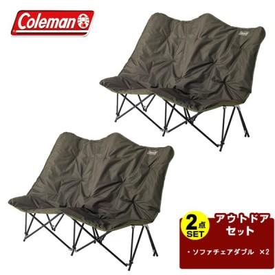 コールマン アウトドアチェア 2点セット ソファチェアダブル SOFA CHAIR DOUBLE 2000037432 Coleman