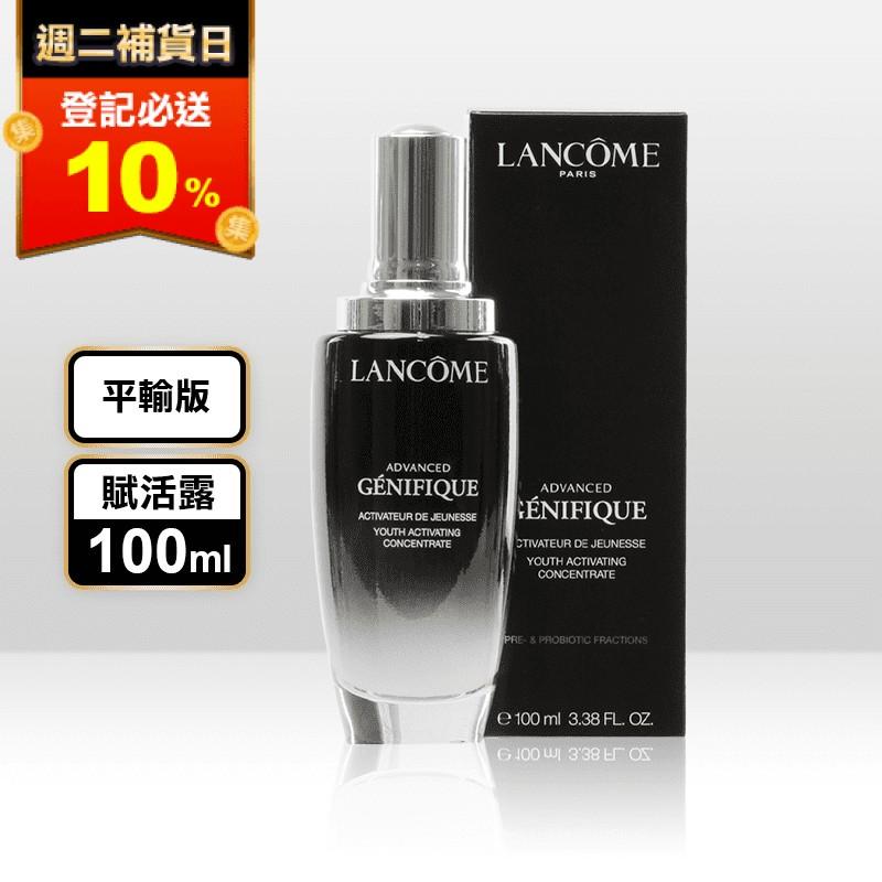【LANCOME蘭蔻】超未來肌因賦活露 100ml 經典款 黑瓶