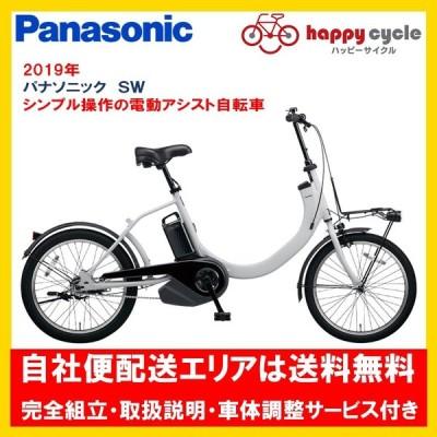 電動自転車 パナソニック SW(エスダブリュ)8.0Ah 20インチ 2020年 完全組立 自社便送料無料(土日配送対応)