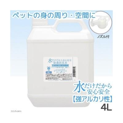 水だけだから安心安全 除菌消臭水 強アルカリ水 ペットの身の周り用品・空間用 4L おもちゃ 食器