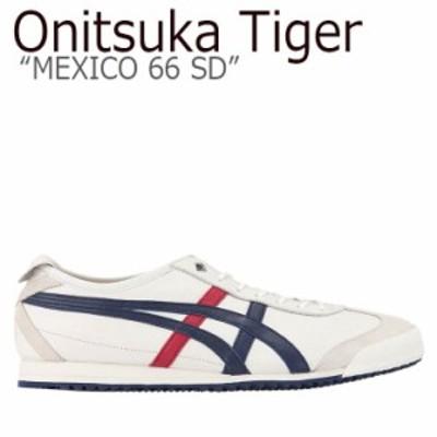 オニツカタイガー メキシコ66 スニーカー Onitsuka Tiger メンズ レディース MEXICO 66 SD メキシコ 66  1183A727-101 シューズ