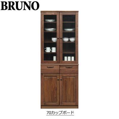 ダイニングボード(ブルーノ 70カップボード)食器棚 キッチン棚 収納 ウォールナット 無垢材 モダン シック シンプル