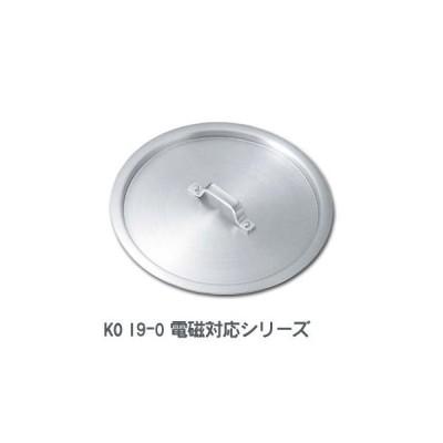 KO 19-0 電磁対応寸胴鍋専用 鍋蓋 28cm用