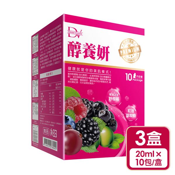 DV-醇養妍野櫻莓暢銷升級版10包入*團購*3入