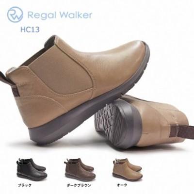 リーガル レディース サイドゴアブーツ HC13 本革 リーガルウォーカー レザー 軽量 REGAL Walker シューズ