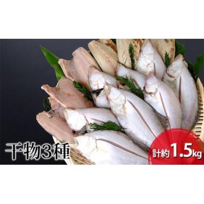干物3種セット(ホッケ・サバ・宗八カレイ) 計約1.5kg