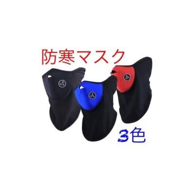 防寒マスク ネックウォーマー 人気グッズ フェイスマスク 顔首マスクでも呼吸が楽な防寒マスク メンズ レディース 赤青黒