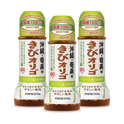 伊藤忠製糖 沖縄 奄美のきびオリゴ 350g × 3本 セット