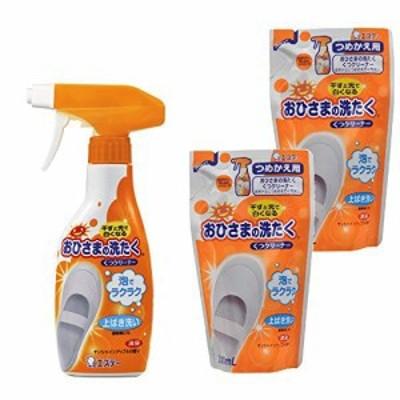 おひさまの洗たく くつクリーナー 液体洗剤 靴 洗剤 スプレー泡タイプ (本体240ml + つめかえ200ml×2個)