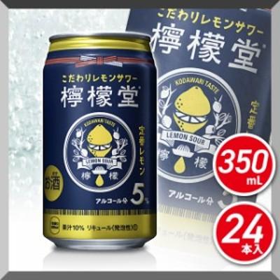 【送料無料】コカ・コーラ 檸檬堂 定番レモン 350mL×24本(24本×1ケース)/チューハイ 酎ハイ サワー