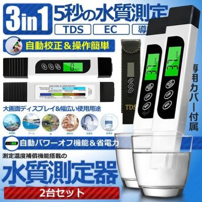 3in1 TDS ECメーター 水質測定器 2台セット 蒸留水 飲料水 プール 温泉 水族館 水分計 水質分析 測定温度補償機能 2-SAIWASUI