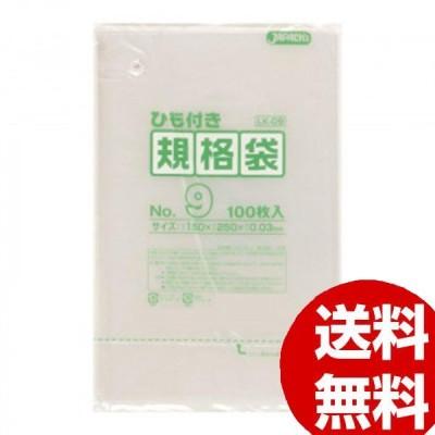 ジャパックス LD規格袋 厚み0.030mm No.9 ひも付き 透明 100枚×10冊×8箱 LK09