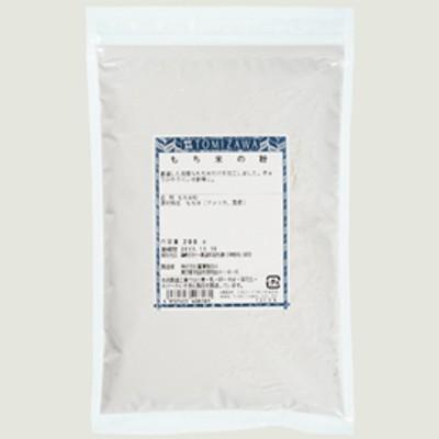 もち米の粉 / 200g 和菓子材料 和菓子の粉