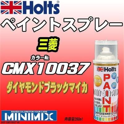 ペイントスプレー 三菱 CMX10037 ダイヤモンドブラックマイカ Holts MINIMIX