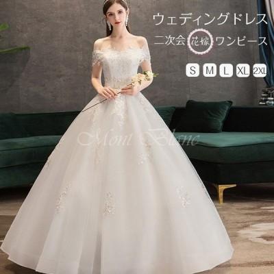 ウェディングドレス ロングドレス ウエディングドレス 披露宴 二次会 結婚式 オフショルダー 発表会 フォーマルドレス 編み上げタイプ 高級感ある刺繍柄
