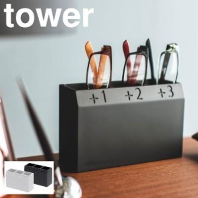 【三太郎限定・最大1000円OFFクーポン】老眼鏡 スタンド 収納 メガネスタンド 眼鏡スタンド シニアグラススタンド タワー 白い 黒 tower
