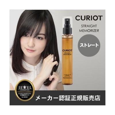 CURIOT キュリオット ストレート・メモライザー 100g(あすつく)