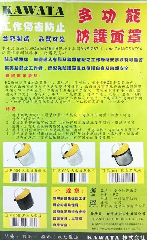 台灣製造 安全防護面罩 大面板有鋁框 F-004【981794】護目鏡 安全防護面罩《八八八e網購