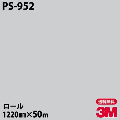 ★ダイノックシート 3M ダイノックフィルム PS-952 シングルカラー 1220mm×50mロール 車 壁紙 キッチン インテリア リフォーム クロス カッティングシート