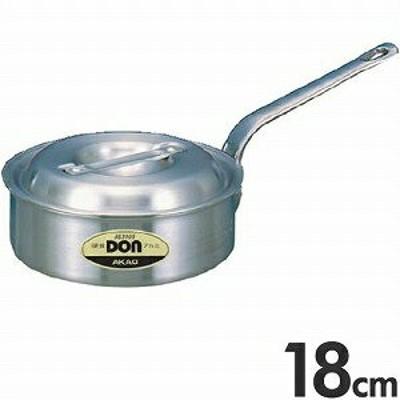 アカオアルミ 硬質アルミ 片手鍋 DON 浅型片手鍋 18cm 1.5L
