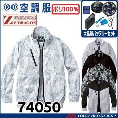 空調服 ジードラゴン Z-DRAGON長袖ブルゾン・大風量パワーファン・バッテリーセット 74050set