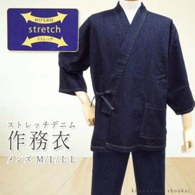 作務衣(ストレッチ デニム作務衣 メンズ 15722)おしゃれ かっこいい 男性 厚手 冬用 さむえ 和服 和装 作業着 部屋着 ルームウェア 普