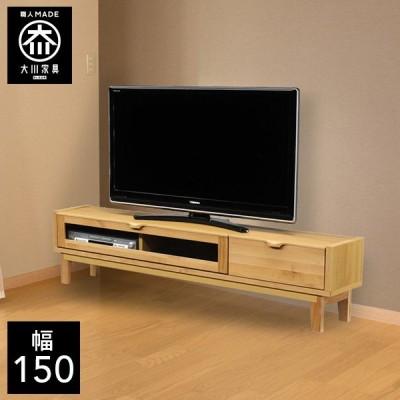 幅150cm テレビボード テレビ台 テレビチェスト 北欧 完成品