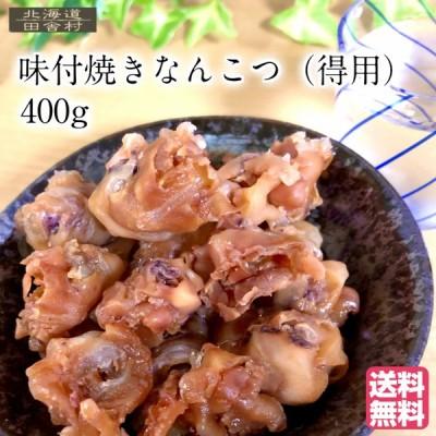 【新発売】味付焼なんこつ(得用)400g 北海道産 いか 軟骨 おつまみ 酒の肴 珍味 不二屋