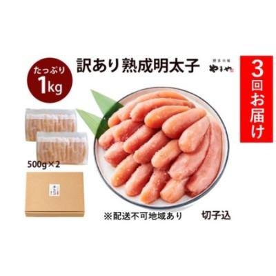 【3回定期】 訳あり 明太子 大容量 やまや切子 冷凍1kg(500g×2)【配送不可:離島】