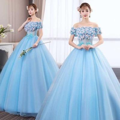 結婚式 パーティー お花嫁 ウエディングドレス ロングドレス 二次会 披露宴 オドレス ロングドレス フショルダー プリンセスドレス ドレス