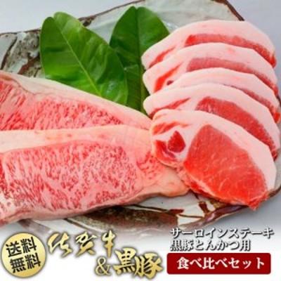 BN020_佐賀牛ロースステーキ200gx2枚 と 鹿児島黒豚100gx5枚(とんかつ用衣付き)「黒の匠」