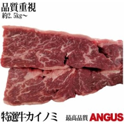 塊肉 かたまり肉 約2.5kg~ 量り売り 黒毛牛カルビステーキブロック かいのみ 品質重視『ブラックアンガス』