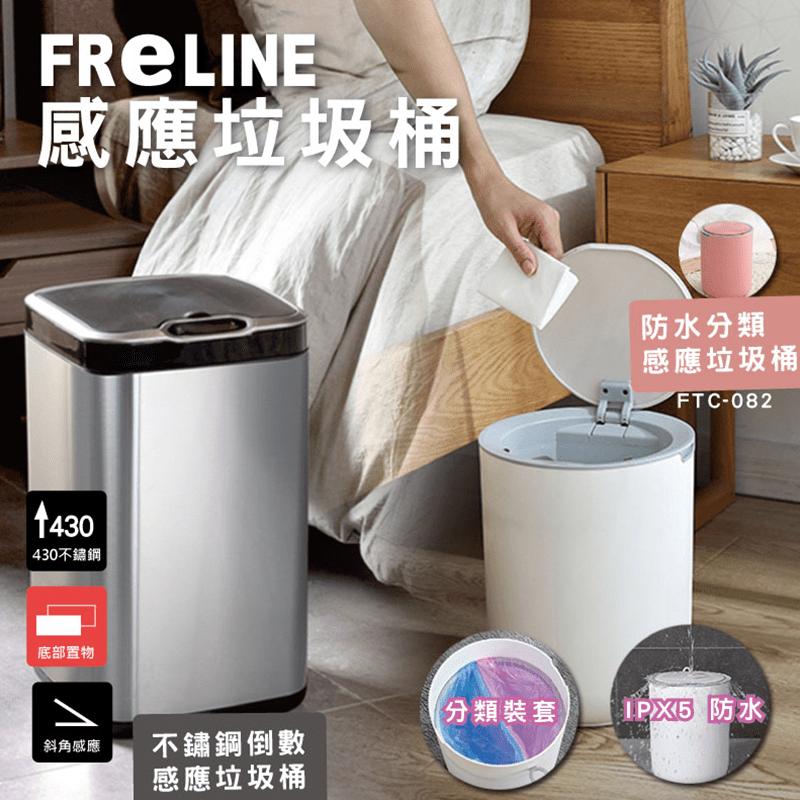 FReLINE感應自動開蓋垃圾桶