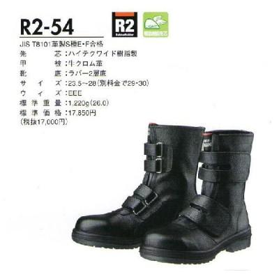 ラバー2層底安全靴R2-54 ドンケル  ドンケルコマンド
