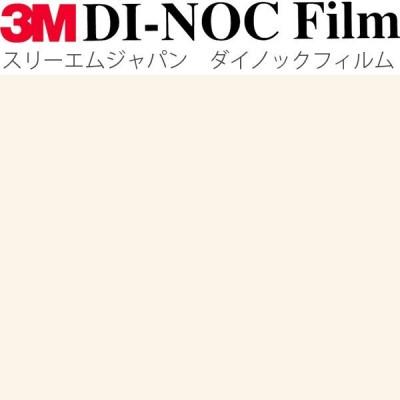 ダイノックシート 3M ダイノックフィルム カッティングシート 抗菌仕様 シングルカラー PS-1436