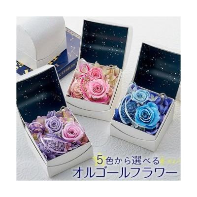 誕生日 お祝い 花 5色から選べるプリザーブドフラワー 「 オルゴール フラワー(星に願いを)」 日比谷花壇
