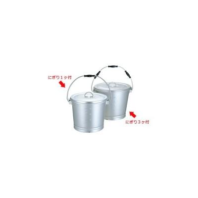 アルミ一重汁食缶12L(にぎり1ヶ付)