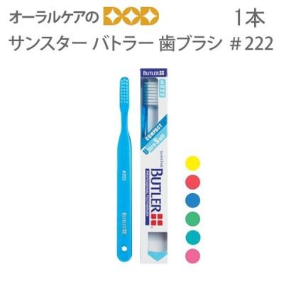 歯ブラシ 1本 サンスター バトラー ハブラシ #222 歯肉ケア用/ウルトラソフト メール便可 12本まで
