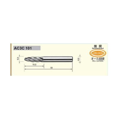 AC3C101  MRA超硬バー6mm軸  アルミカット 刃径Φ6.0mm×刃長19.0mm×全長50mm×シャンク径Φ6.0mm  ムラキ